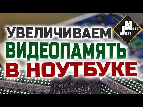 видео: sony vaio - Вынужденное увеличение видеопамяти