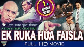 Ek Ruka Hua Faisla Hindi Full Movie HD || Deepak Qazir, Amitabh Srivastav || Eagle Hindi Movies