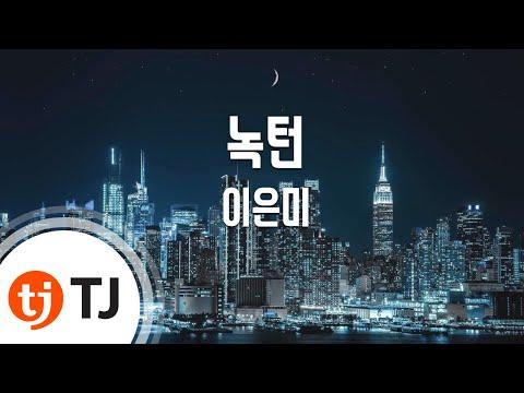 [TJ노래방 / 남자키] 녹턴 - 이은미 (Nocturn - Lee Eun Mi) / TJ Karaoke