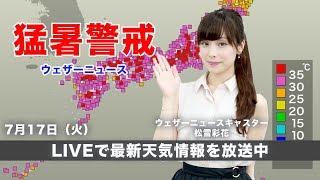 【LIVE】 最新地震・気象情報 ウェザーニュースLiVE (2018年7月17日 6:00-20:00)