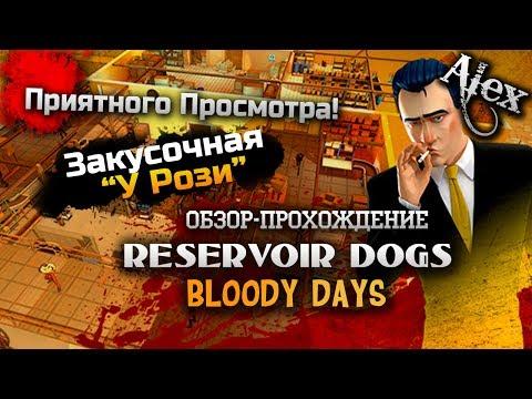 Обзор-Прохождение Reservoir Dogs: Bloody Days