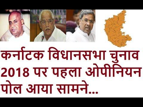 Opinion Poll # Karnataka 2018 # कर्नाटक विधानसभा चुनाव 2018 पर जनतापोल का आँकलन...
