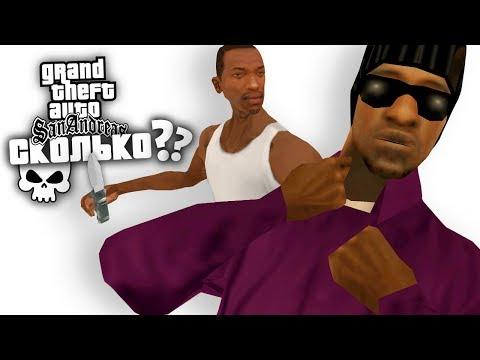 Сколько ЛЮДЕЙ УБИЛ Карл Джонсон за сюжет игры в GTA: San Andreas ?!