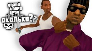 Сколько ЛЮДЕЙ УБИЛ Карл Джонсон 💀🔫 за сюжет игры в GTA: San Andreas ?!