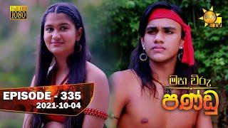 Maha Viru Pandu | Episode 335 | 2021-10-04 Thumbnail