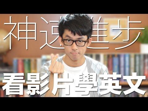 神速進步 看影片學英文方法 // Improving Your English Quickly With Videos