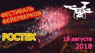 Фестиваль фейерверков в Москве 2018 с дрона (часть 8)