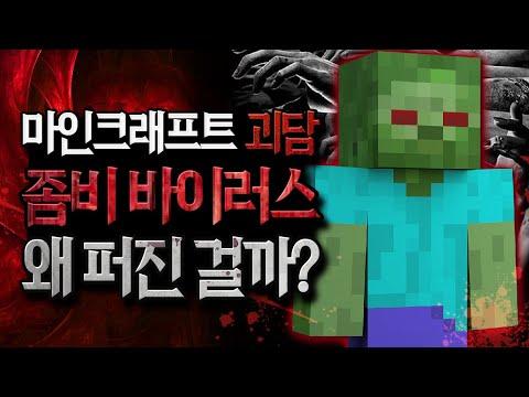 마크에 왜 좀비 바이러스가 있을까요? 마인크래프트 좀비 바이러스 괴담 MSS [블루위키]