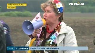 Митинг против птицефабрики в Черкасской области(Две сотни человек перекрыли трассу Черкассы-Канев. Жители двух сёл взбунтовались из-за строительства курят..., 2015-05-18T17:24:15.000Z)
