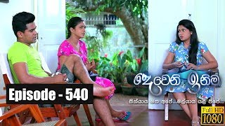 Deweni Inima | Episode 540 04th March 2019 Thumbnail