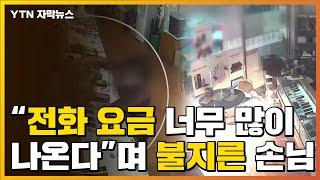 """[자막뉴스] """"전화 요금 너무 많이 나온다&q…"""