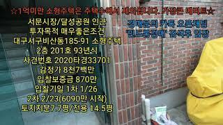 부동산 BTS 뷔 가 살았던 동네 경매물건♡ #대구경매…