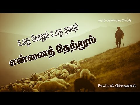 His rod and His staff, they comfort me | Tamil Christian Message | Rehoboth IPA Message | Tamil
