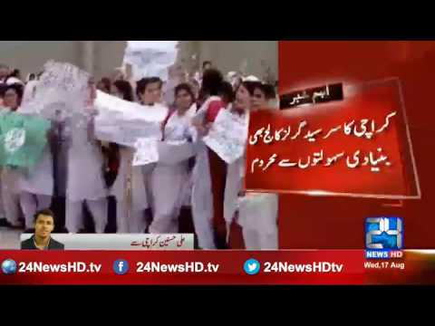 24 Breaking: Karachi Sir Syed Girl College also deprived of basic facilities