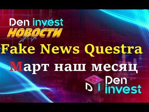 Den Invest новости