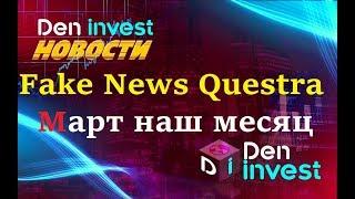 Den Invest новости Questra Agam Март месяц Вальтера