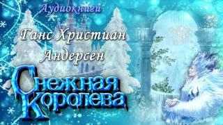 "Аудиосказка ""Снежная королева"" Г. Х. Андерсен"