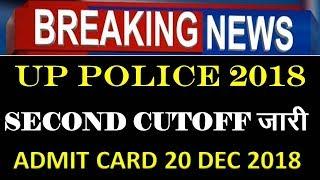 खुशखबरी UP Police जारी हो गयी दूसरी कटऑफ  UP Police second cutoff release 