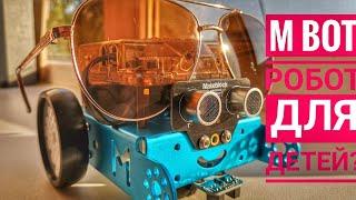 Mbot робот для развития ребёнка. Обучение азам программирования.