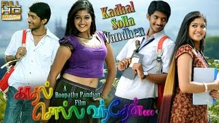 Kaadhal Solla Vandhen tamil full movie | Tamil romantic movie | காதல் சொல்ல வந்தேன் | upload 2016