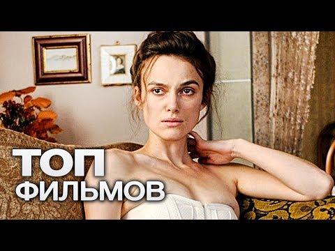 ТОП-10 ЛУЧШИХ ДРАМ (2015) - Видео онлайн