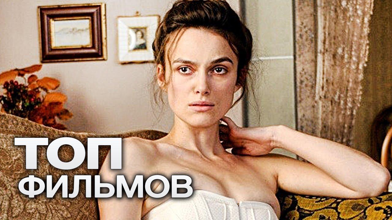 ТОП-10 ЛУЧШИХ ДРАМ (2015)