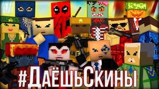 Блокада - ДаёшьСкины