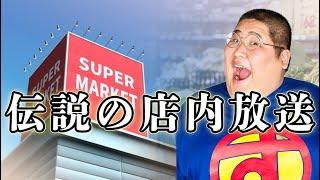 【極秘】 恭一郎がスーパー店員時代の伝説の店内放送を入手しました。