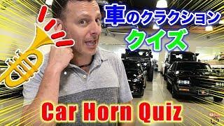 わかるかな?車のクラクションの違い!クイズ by スティーブ的視点 Horn Comparison Steve