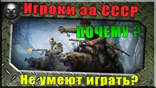 Почему игроки за СССР  не умеют играть?  ~World of Tanks~
