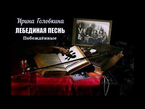 Головкина Ирина - Лебединая песнь (Побеждённые). 3 часть из 5-ти. Читает Елена Лебедева