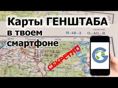 Карты ГЕНШТАБА в твоем смартфоне