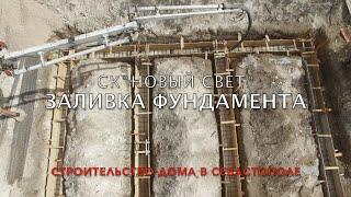 Заливка фундамента, г.Севастополь, отчет 2-13(, 2016-07-07T08:47:20.000Z)