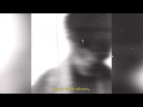Фело — Бойфренд (feat. лил сиф)