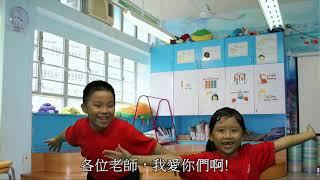 Publication Date: 2021-07-05   Video Title: 2014-2015年度_耀小校務報告_School Repo
