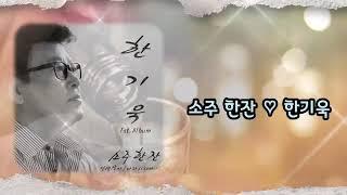 한기욱 ~~ 소주한잔 (가사)