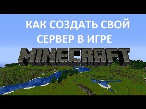 Как создать свой сервер в Minecraft (1.5.2)