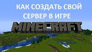 Как создать свой сервер в Minecraft (1.5.2)(Как создать сервер в Minecraft Любой версии Я создавал на 1.5.2 потому что мне она почему-то нравится -----------------------..., 2014-10-05T07:43:56.000Z)