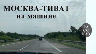 Москва Тиват на машине полныи рассказ