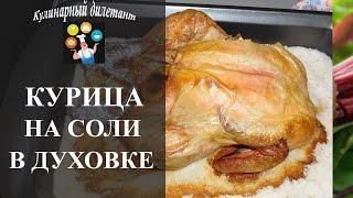 Курица на соли в духовке. Простой видео рецепт с которым легко приготовить!