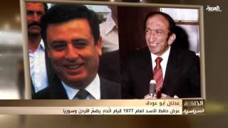 لماذا فشلت الوحدة بين سورية والأردن؟