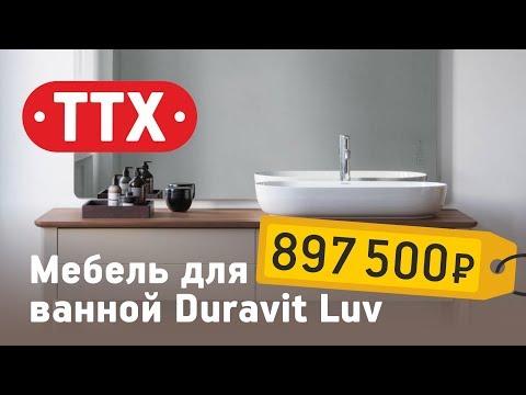 Мебель для ванной комнаты Duravit Luv. Обзор, характеристики, цена. ТТХ