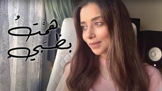 اغنية هِمْتُ بظبيٍ - من اشعار صاحب السمو الشيخ محمد بن راشد آل مكتوم    بلقيس 2020