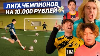 ЛИГА ЧЕМПИОНОВ 2DROTS на 10.000 РУБЛЕЙ!
