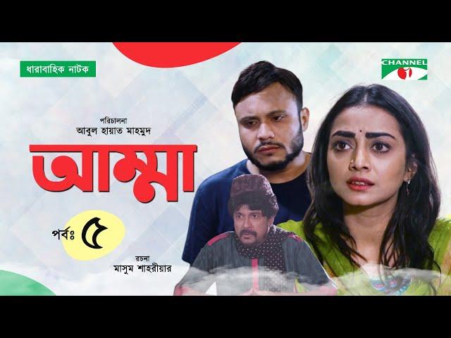 Amma | আম্মা | Ep - 5 | Bangla Drama | Salauddin Lavlu | Mishu Sabbir | Orsha | Airin | Channel i Tv