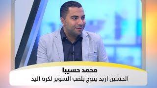 محمد حسيبا - الحسين اربد يتوج بلقب السوبر لكرة اليد