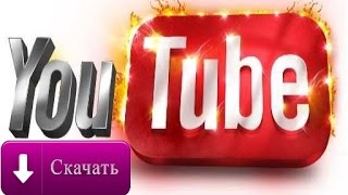 Как скачать видео с YouTube быстро и без программ & как скачать видео с ютуба  бесплатно