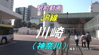 【駅前動画】JR川崎駅(神奈川)Kawasaki