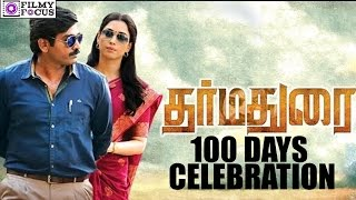 Dharmadurai 100 Days Celebrations