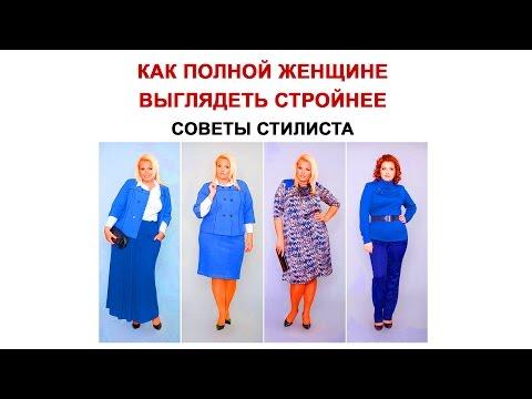 Как полной женщине выглядеть стройнее. Правильная одежда.